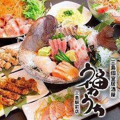 三島個室居酒屋 福わうち 三島駅前店