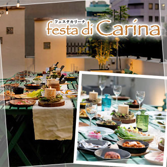 La festa di Carina 【フェスタ・カリーナ】