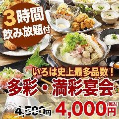 いろはにほへと 新札幌サンピアザ店