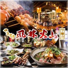風林火山 7号店