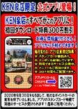 【 公式アプリ! 】