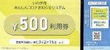 いわき市 あんしんコロナ500円利用券、対象店舗です。