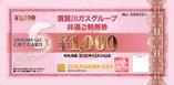 須賀川ガスグループ共通ご利用券 対象店舗です。利用期間が過ぎていてもご利用いただけます。