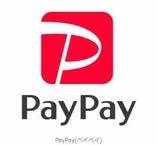 キャッシュレス決済、PayPayご利用頂けます。