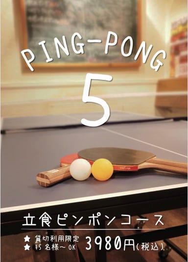 京橋 ワインとイタリアン FINGER FIVE コースの画像
