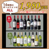 ★16種類のワインボトルがALL 1980円!★