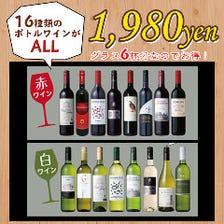 お得☆ワインボトル赤白1,980円~!