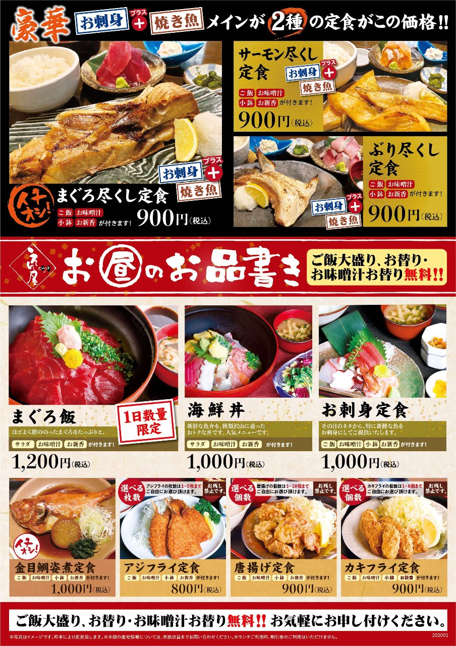 えん屋ならでは刺身定食(1,000円)は新鮮さがウリの商品です。