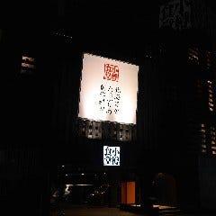 小樽食堂 大曽根店