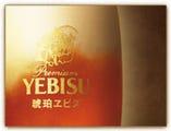 □琥珀エビスなど国産各社の 『プレミアムビール』がいろいろ!