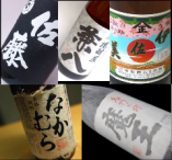 【本格焼酎(約100種)】 魔王、佐藤、伊佐美など入手困難な人気銘柄からゴボウ、ネギ、トマトなど変り種まで焼酎にうるさいあの人も満足させます。