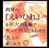 ◆『肉厚なえいひれ(¥780)』 七輪で炙って熱燗とどうぞ