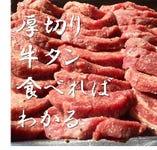 【厚切り牛タン】 炭火焼きハーフコース(半)
