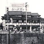 昭和5年 「銀座天國」新橋角地ビヤホール跡に百余坪の雁行型瓦屋根の新店舗建築