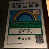 「徹底点検 TOKYOサポート」プロジェクト参加店