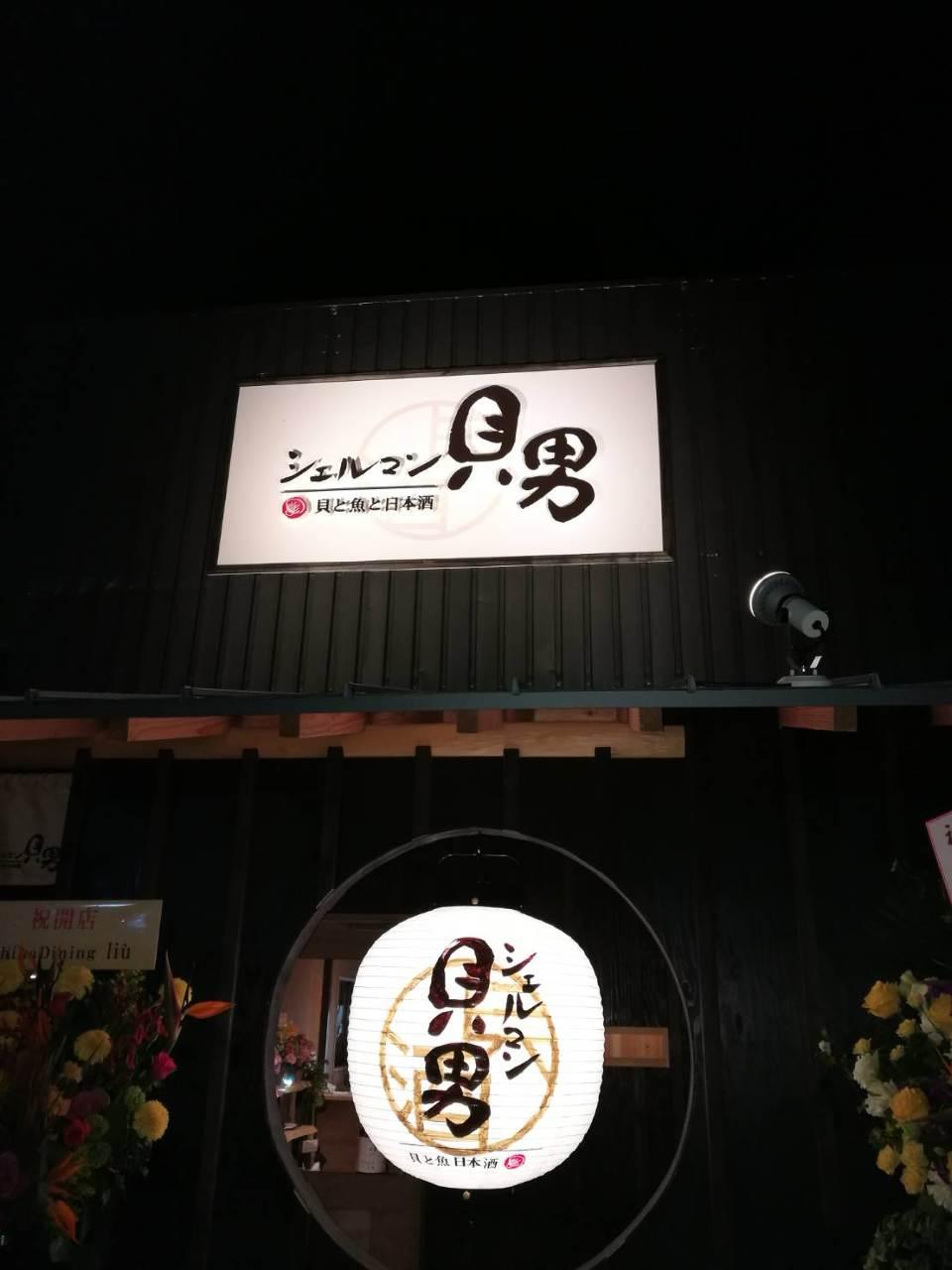 貝男〜シェルマン〜