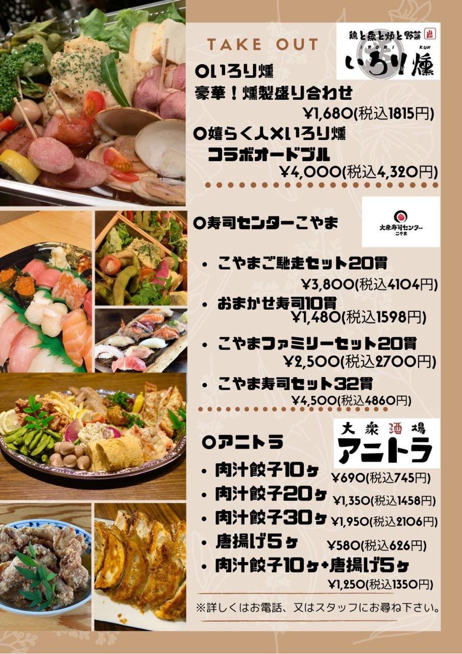 大衆寿司センター こやま