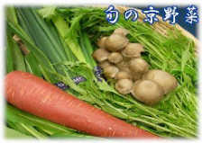 旬の京野菜を使用!
