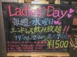 Ladies' Day 『最大7時間 エンドレス飲み放題 1,500円』│女子会・パーティー