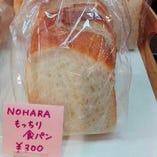 もっちもちオリジナル食パン 1斤300円(税込)
