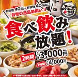 食べ飲み放題は、3000円~ クーポンページへ!!