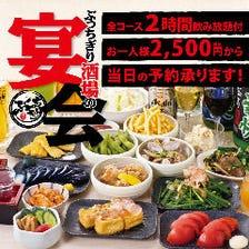 送別会に◎宴会プランは2500円~♪