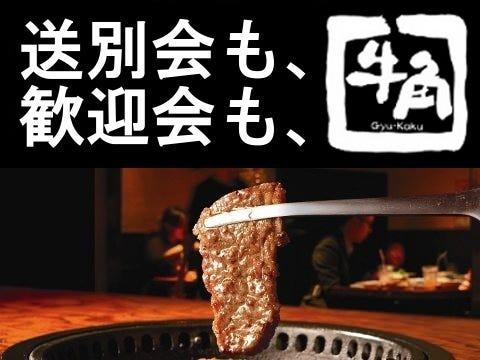 炭火焼肉宴会♪
