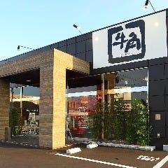 牛角 福知山店