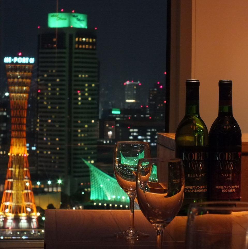 思い出に残る時間を神戸の夜景とともにお過ごしください