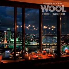 WOOL 神戸ハーバー