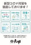 WOOL神戸ハーバーでも、感染症予防を実施いたしております