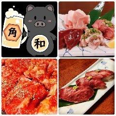 焼肉×ホルモン×鮮魚 「大衆和肉酒場 わとん」千葉栄町店