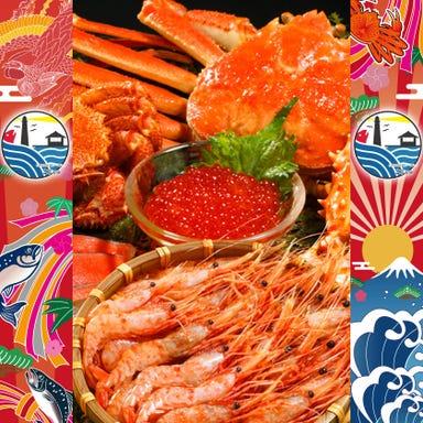 北海道海鮮・完全個室 ~23番地~ 新宿東口店 コースの画像