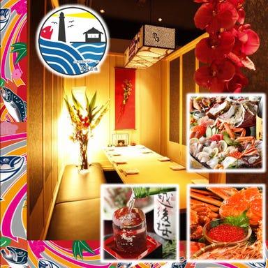 北海道海鮮・完全個室 ~23番地~ 新宿東口店 こだわりの画像