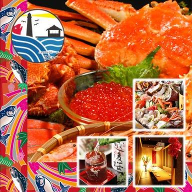 北海道海鮮・完全個室 ~23番地~ 新宿東口店 メニューの画像
