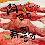 トロッととろけるサーロイン寿司