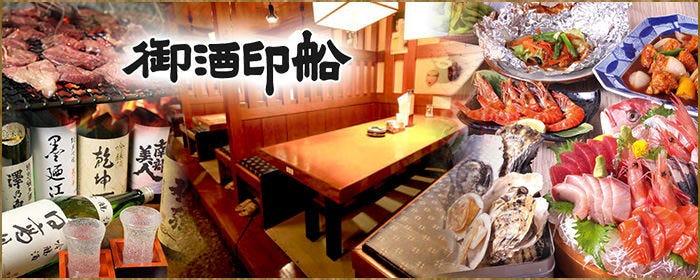 網元・海鮮居酒屋 御酒印船 仙台店