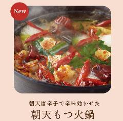 しゃぶしゃぶ温野菜秋田二井田店