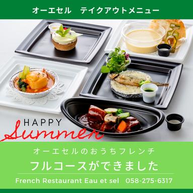 フランス料理レストラン オーエセル  こだわりの画像