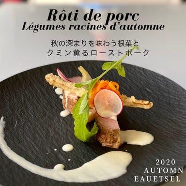 フランス料理レストラン オーエセル  コースの画像