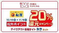 松屋 うるま石川店