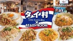 タイ村×BEACH ROOM