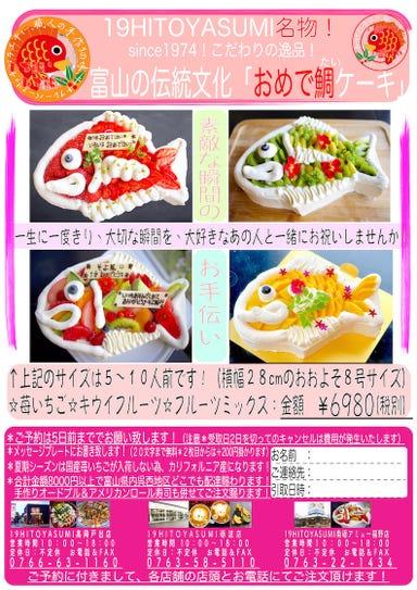 19HITOYASUMI [いっきゅうひとやすみ] 高岡戸出店 メニューの画像
