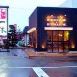 19HITOYASUMI [いっきゅうひとやすみ] 高岡戸出店