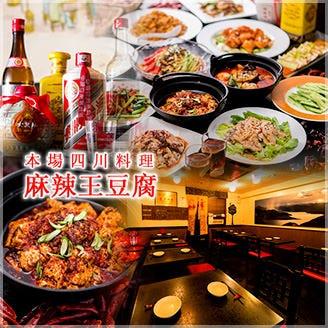 麻辣王豆腐