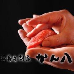 寿司 かん八