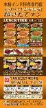 店内ランチセットは選べる8種の味♪ 焼きたてナン&バスマティサフランライス&白米が食べ放題!