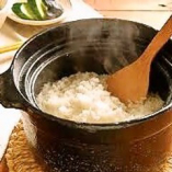 炊きたて土鍋ご飯【銀シャリ】