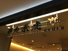 麺処景虎 produced by ほん田 新越谷ヴァリエ店