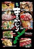 2月 沖縄まるかじりフェア